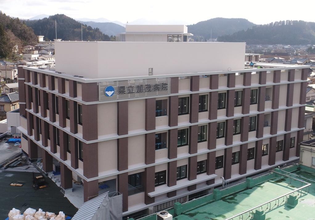 県立加茂病院